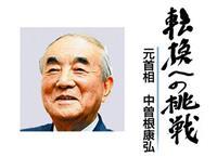 【転換への挑戦】元首相 中曽根康弘 危機突破への期待