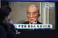 中曽根元首相死去 共産・不破哲三氏「率直な討論のできる政治家」