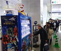 「おやじにも買ってもらったことないのに!」博多駅にガンダムコラボ飲料自販機