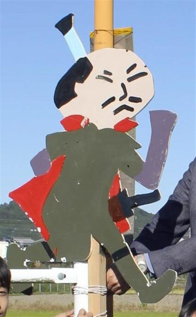 滋賀県近江八幡市立安土中学校の生徒が製作した「飛び出し坊や」(同市提供)