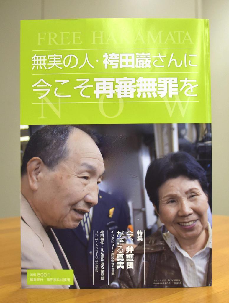 再審請求中の元プロボクサー袴田巌さんの弁護団が作成した冊子