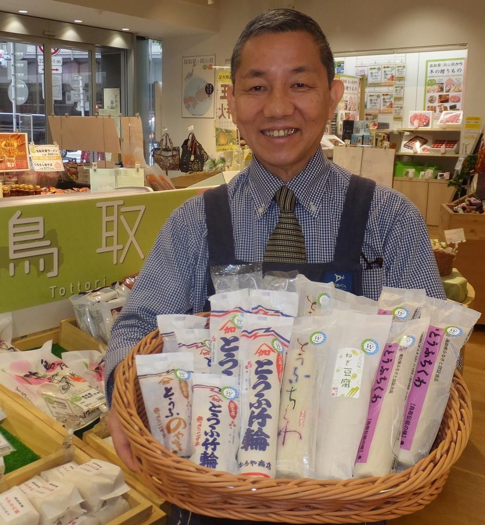大豆×魚肉のタンパク質で注目の伝統食「とうふちくわ」が売れている=東京都港区の「とっとり・おかやま新橋館」(重松明子撮影)
