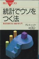 【ロングセラーを読む】『統計でウソをつく法』ダレル・ハフ著、高木秀玄訳