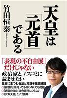 【産経の本】『天皇は「元首」である』竹田恒泰著