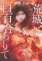 【編集者のおすすめ】『荒城に白百合ありて』須賀しのぶ著