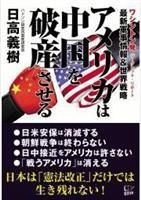 【編集者のおすすめ】『アメリカは中国を破産させる 最新軍事情報&世界戦略』