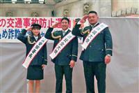 タレント岸明日香さんが一日署長 ラグビー日本代表と 神奈川県警