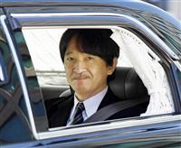 秋篠宮さま、誕生日で両陛下にごあいさつ