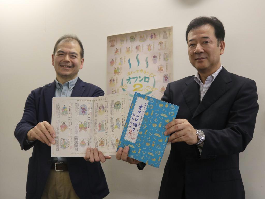 神戸市内の銭湯を巡る「オフンロ2 神戸三十六箇所 風呂神詣」を紹介する関係者ら=神戸市役所