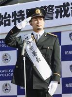 「ワンチーム」で警戒 福岡選手、故郷で一日警察署長