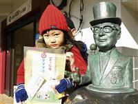 水木さん命日「ゲゲゲ忌」 鳥取・境港で記念品配布