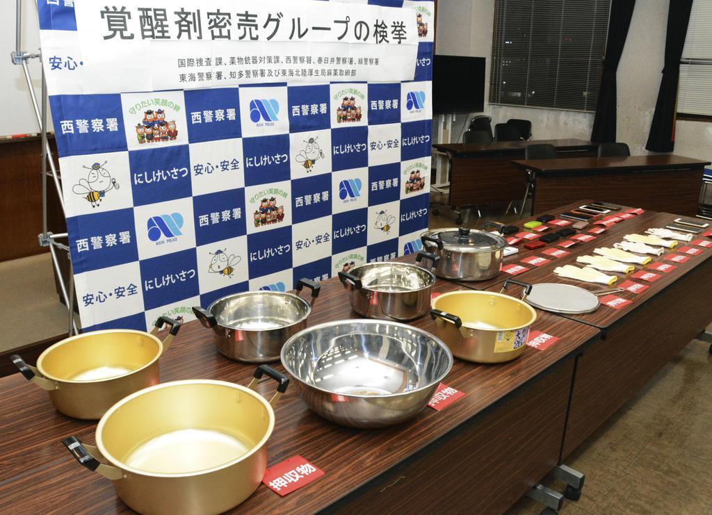 押収された、覚醒剤の製造に使われたとみられる鍋や携帯電話=30日夜、名古屋・西署