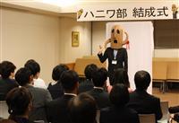 堺市にハニワ部発足 部員も82(ハニー)人
