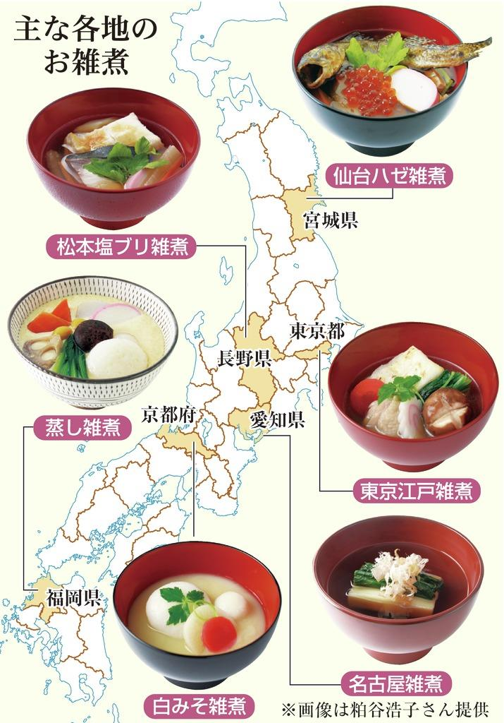 お 雑煮 北海道