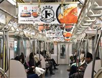 北海道産秋鮭とイクラ食べて! 地下鉄南北線で車両ジャック広告