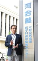【医学部受験の現場から(13)】地域医療と奨学金 河合塾・山口和彦