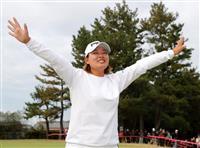 2度目の賞金女王、鈴木「ほっとしている」 女子ゴルフ