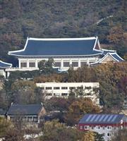 大統領府元職員、遺体で発見 韓国、捜査巡る疑惑の渦中