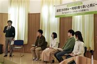 「長く寄り添いを」阪神大震災25年で遺児ら訴え 神戸レインボーハウスでシンポ