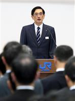JR西の長谷川新社長が就任会見「万博・うめきた2期は大阪発展の契機」