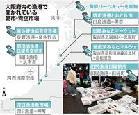 売りは「本物のバーベキュー」 大阪の漁港、イベント活性化へ新機軸模索