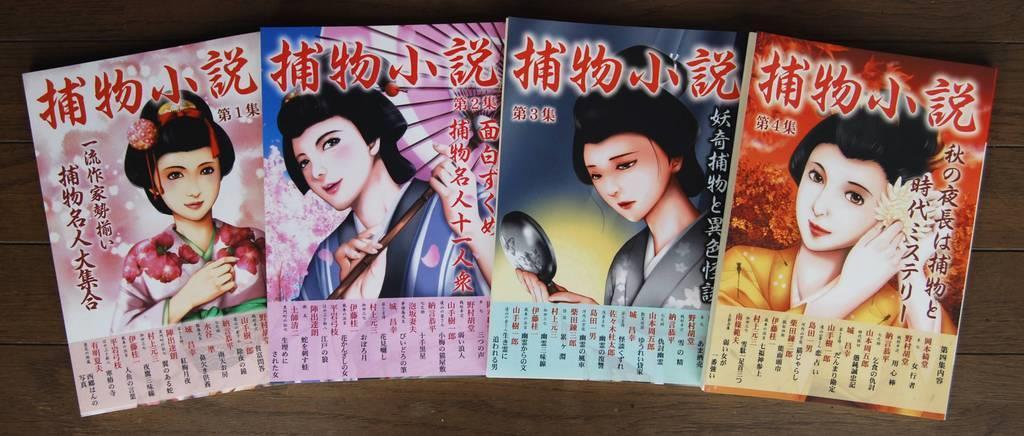 オンデマンド書籍の季刊雑誌「捕物小説」。岡本綺堂「半七捕物帳」などの名作が掲載されている