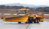 降雪期迎え、青森空港除雪隊が出動式