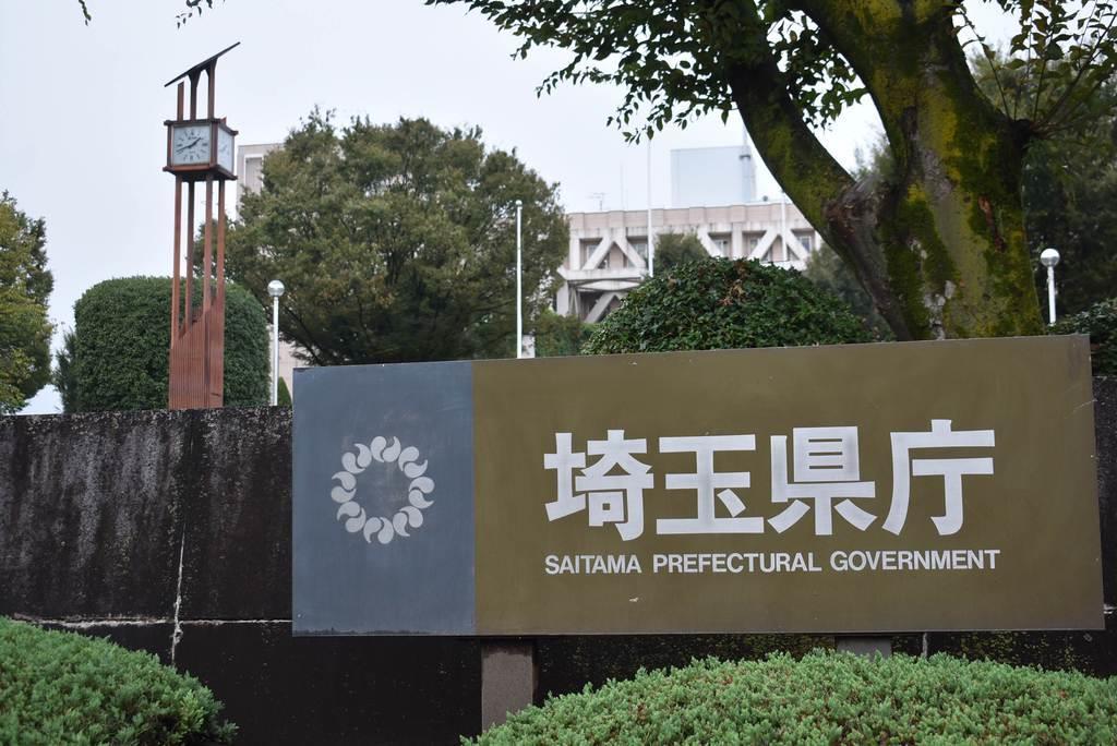 さいたま市浦和区の埼玉県庁(内田優作撮影)