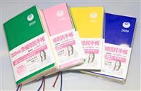 茨城が誇る隠れたベストセラー「県民手帳」 発行部数全国3位のワケ