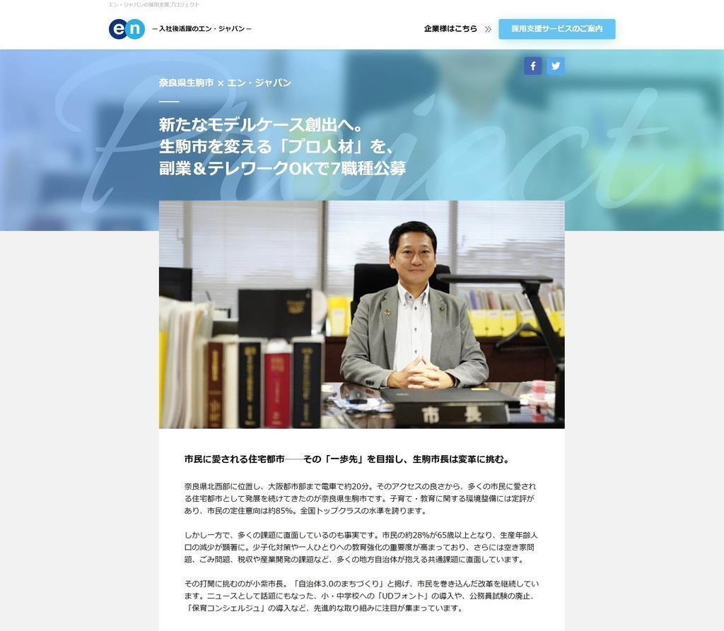 奈良県生駒市が募集した「プロ人材」の採用特設ページ(エン・ジャパン提供)