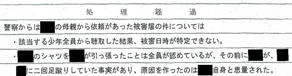 元生徒側への対応を記した県警の内部文書。一部加工処理をしています