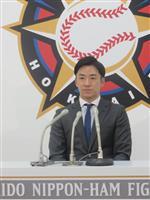 日本ハム・斎藤佑樹が現状維持で更改 2年連続勝利なし