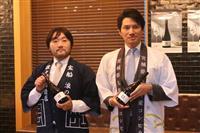 【台風19号】丸森の企業と閖上酒店がコラボ酒を販売開始 丸森産米を使った「ライスワイン…