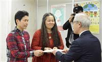 横浜でパートナー制度開始 LGBT、事実婚も
