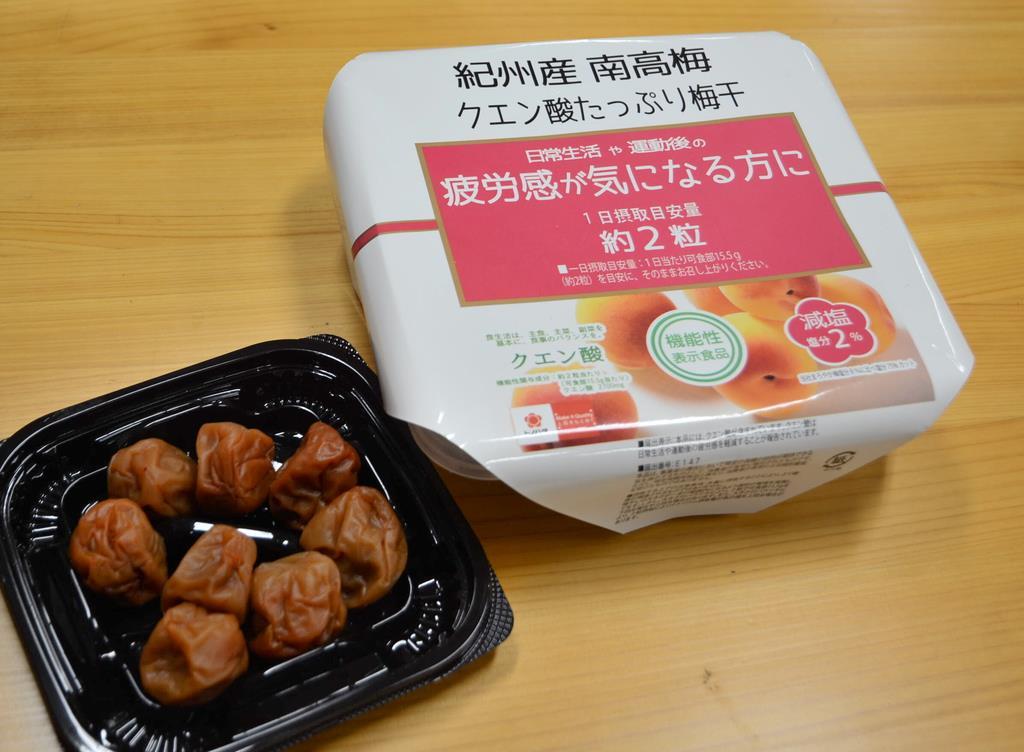 「トノハタ」が和歌山県立医科大と開発した機能性表示食品「クエン酸たっぷり梅干」