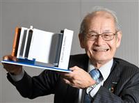 【ノーベル賞'19】五つ星ホテル、政府職員随行 吉野さんらVIP待遇