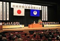 「平和の尊さ語り継ぐ」 茨城で戦没者遺族大会