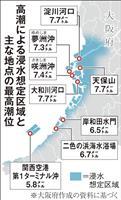 最強台風の高潮なら関空や咲洲浸水 大阪府想定、南海トラフ津波超え