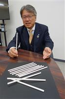 紙製ストロー、熊本で生産 日本ストローが開発、年間1千万本目指す