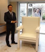 ローマ教皇が使用「いす」「乗用車」公開 広島