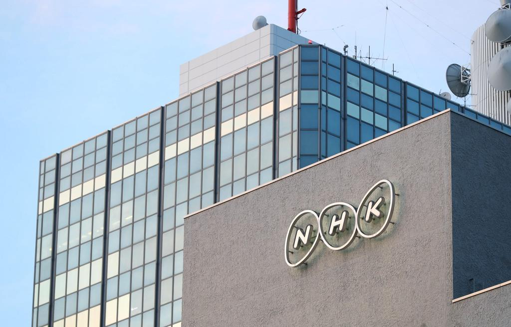 NHK放送センター=東京都渋谷区(古厩正樹撮影)