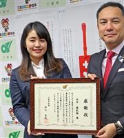 「ヘルプマーク」元普及大使の田中さん 三重県が感謝状