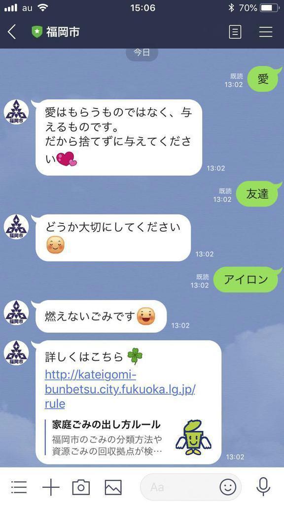 福岡市が無料通信アプリLINEで提供している、家庭ごみの分別検索サービスの画面