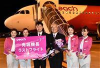 拉致被害者帰国の機長がラストフライト ピーチ副社長