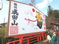 西脇・播州成田山法輪寺にネズミの巨大絵馬