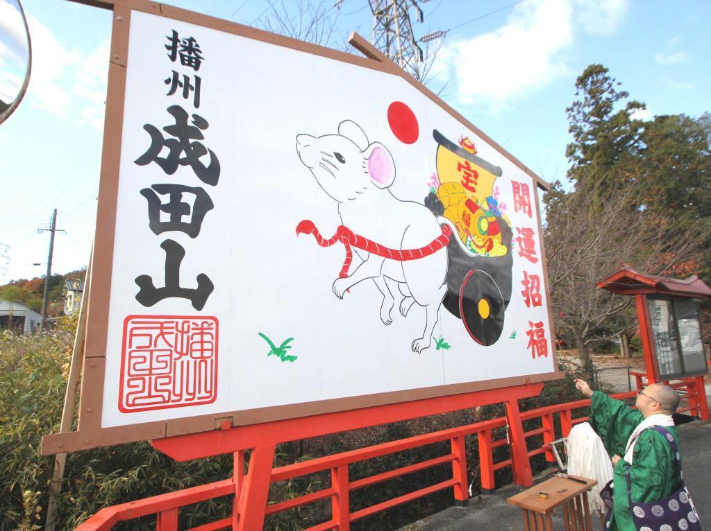 参道の入り口に設置された巨大絵馬=西脇市の播州成田山法輪寺