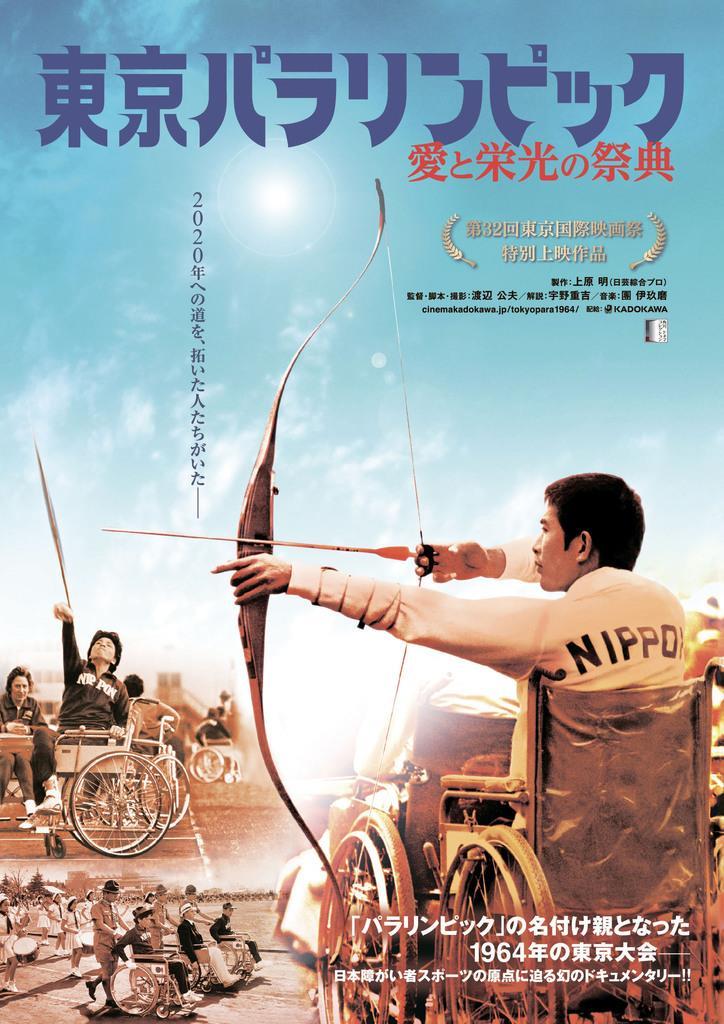 1964年東京パラリンピックを描き、来年1月に再上映されるドキュメンタリー映画「東京パラリンピック 愛と栄光の祭典」の宣伝ポスター(制作:〈日芸綜合プロ〉上原明)