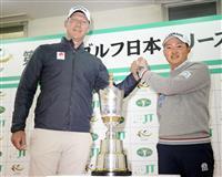賞金王、今平かノリス逆転か 5日から男子ゴルフ日本シリーズ