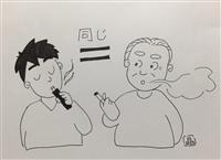 【脳を知る】電子たばこと加熱式たばこ…「紙」より軽いは危険