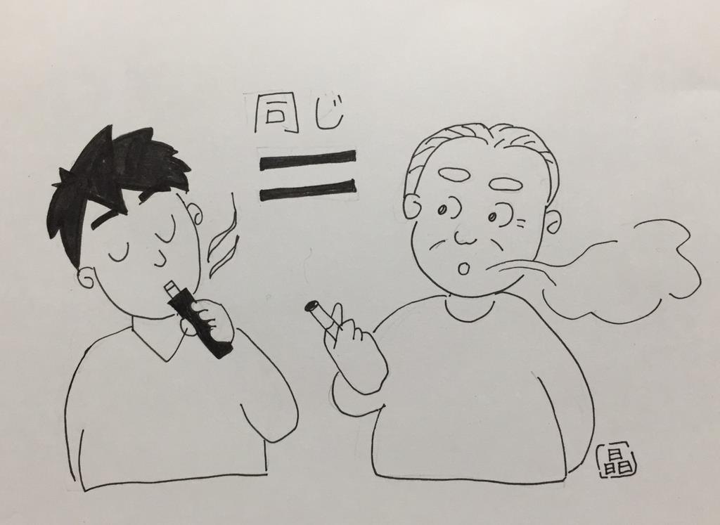 被害 タバコ 加熱 式 健康